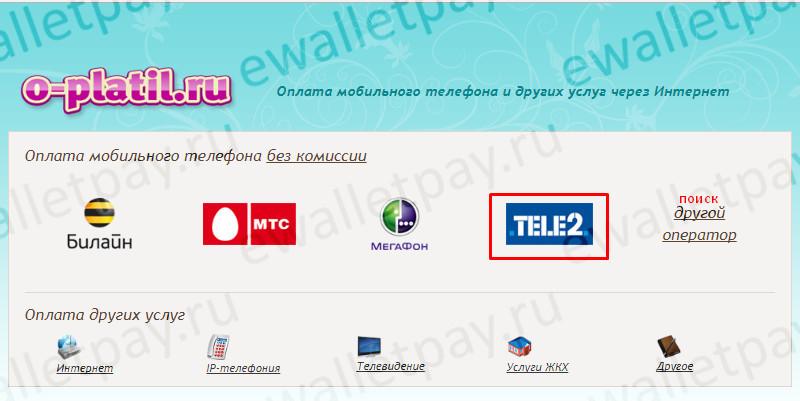 Выбор оператора при пополнении мобильного телефона через сервис O-platil