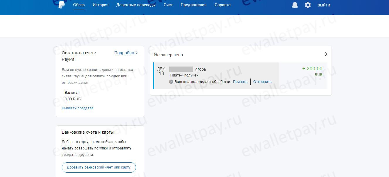 Вход в аккаунт PayPal и прием средств при обмене через сервис Emoney