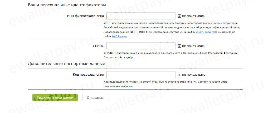 Заполнение персональных данных для получения формального аттестата Вебмани