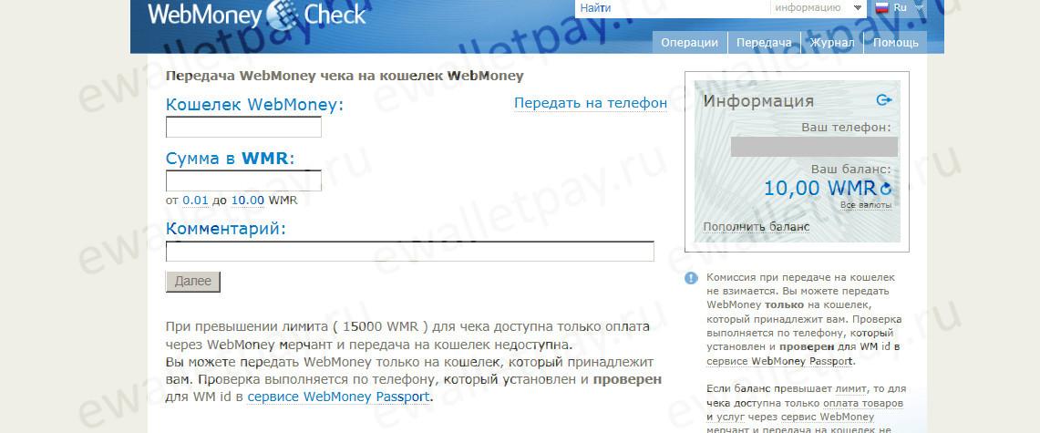 Перевод денег с Вебмани Чек на личный WMR