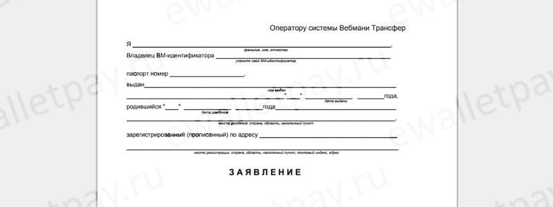 Бланк заявления для удаления аккаунта Webmoney с официального сайта