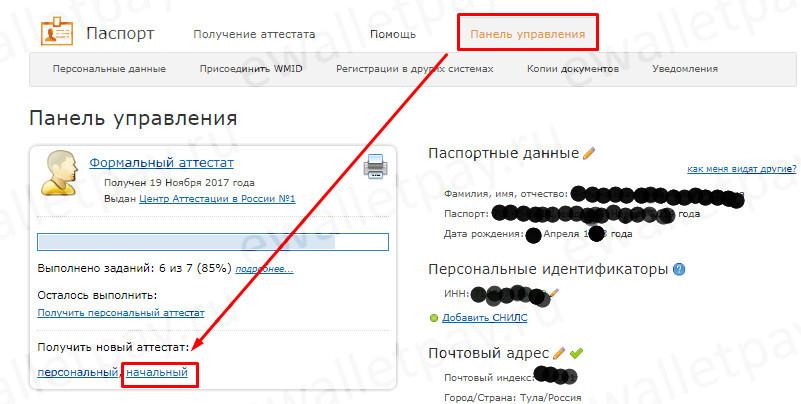 """Выбор в меню аттестации Вебмани """"начального"""" аттестата"""