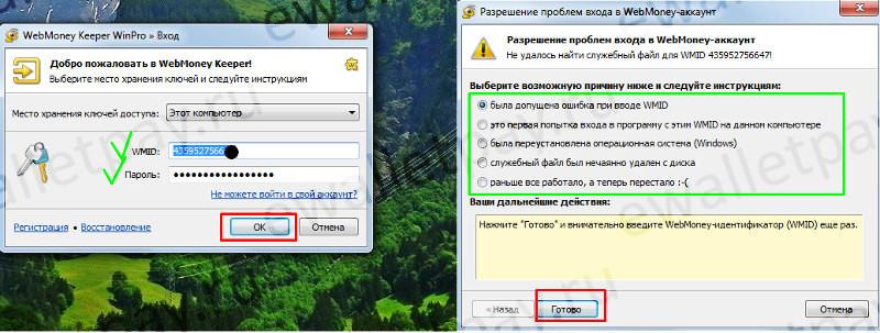 Вход в систему через Keeper WinPro