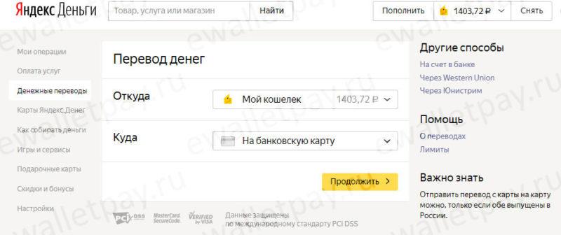 Вывод средств с кошелька Яндекс.Деньги на банковскую карту