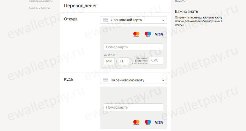 Перевод средств на карту Яндекс.Деньги через онлайн сервис переводов от Яндекс