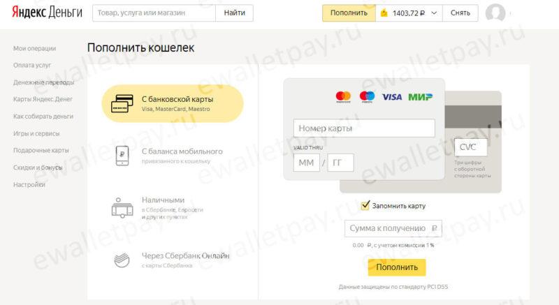 Пополнение кошелька Яндекс.Деньги с банковской карты