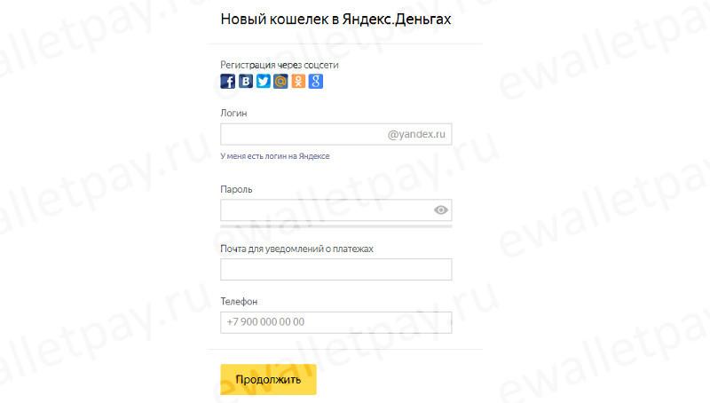 Создание нового кошелька в системе Яндекс Деньги