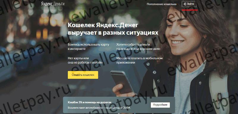 Яндекс кошелек: как войти в личный кабинет