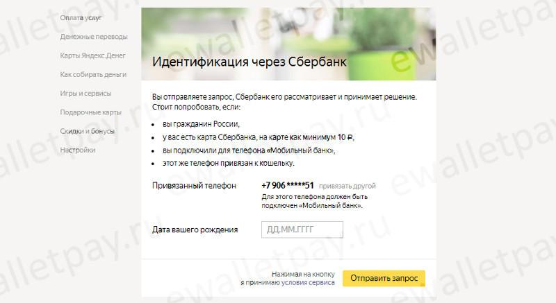 Идентификация владельца Яндекс кошелька через Сбербанк