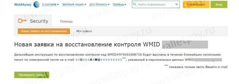 Восстановление пароля вебмани. ewalletpay.ru