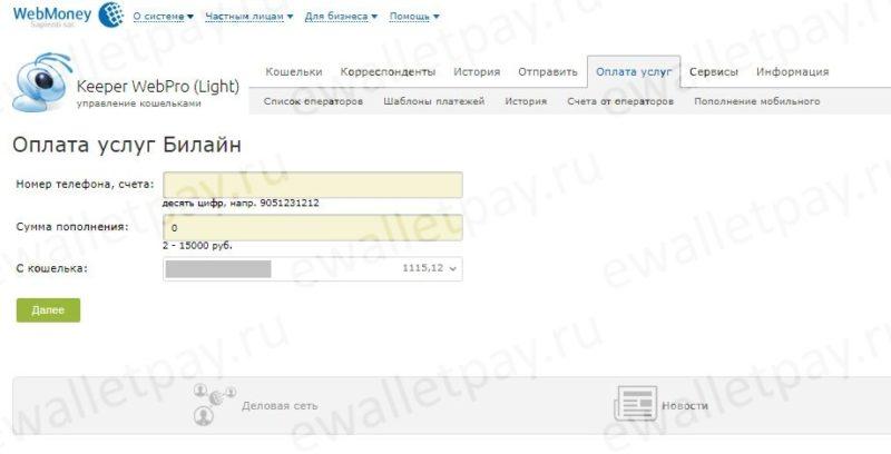 Оплата услуг мобильной связи Билайн через меню Webmoney Keeper