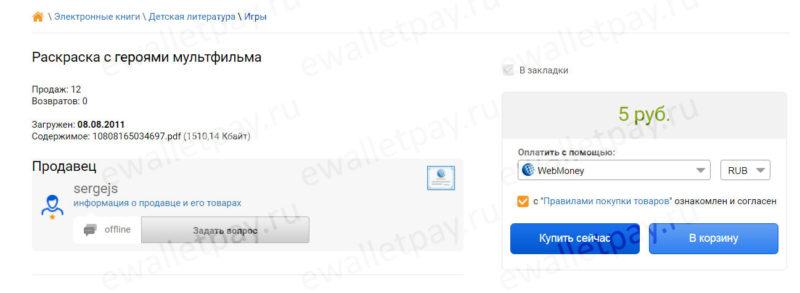 Оплата товара в интернет магазине валютой Вебмани без регистрации в системе