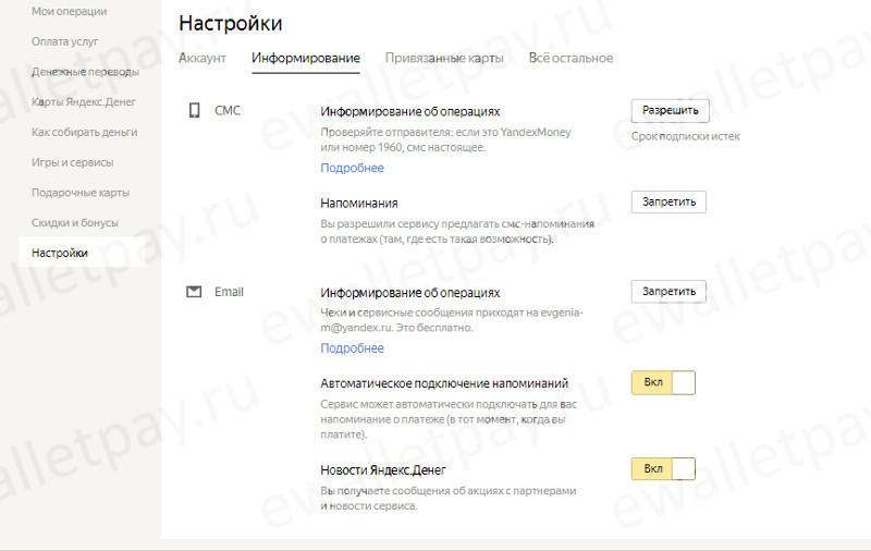 Редактирование персональных данных после создания Yandex кошелька в системе