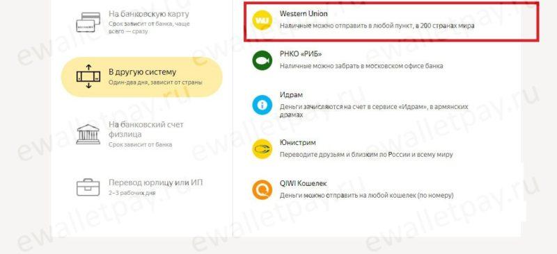 Снятие наличных с Яндекс кошелька посредством перевода Western Union