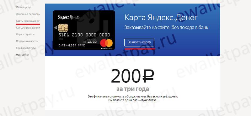 Заказ карты Яндекс.Денег на официальном сайте