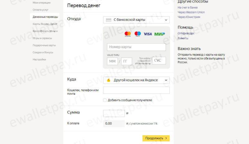 Пополнение чужого кошелька банковской картой в меню системы Яндекс.Деньги