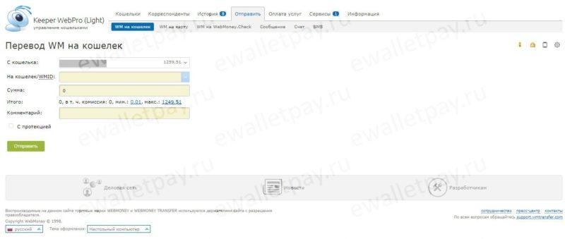 Перевод средств на другой кошелек в WebPro Light