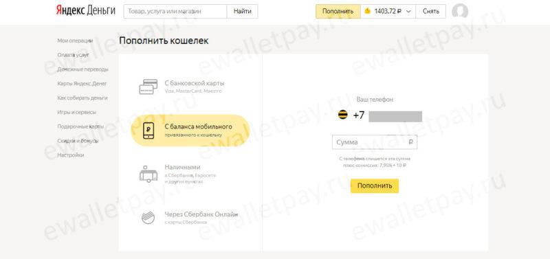 Пополнение своего кошелька Яндекс.Деньги через приложение Сбербанк Онлайн