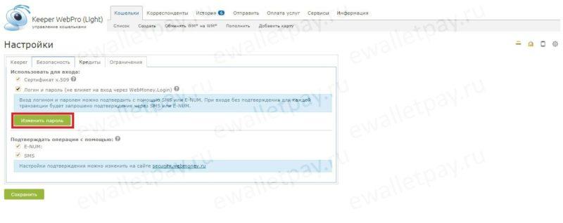 Смена пароля в WebPro Light. ewalletpay.ru