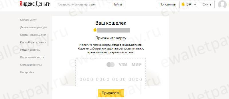 Привязка банковской карты к созданному кошельку Яндекс.Деньги
