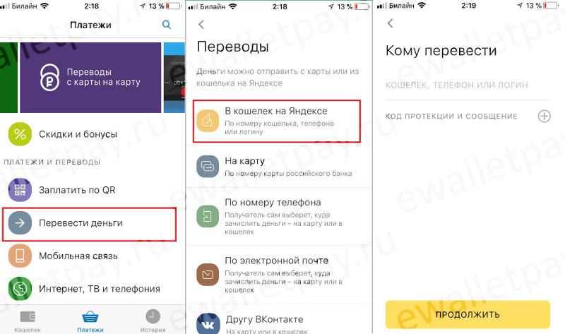 Пополнение Яндекс Денег с банковской карты через мобильное приложение от Yandex
