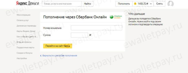 Пополнение кошелька Яндекс со счета привязанного номера телефона
