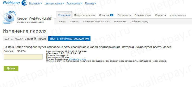 Форма подтверждение смены пароля в вебмани киппер