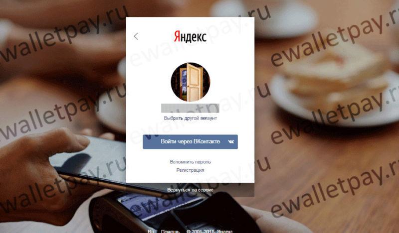 Вход в Яндекс кошелек без пароля через привязанный аккаунт соцсети