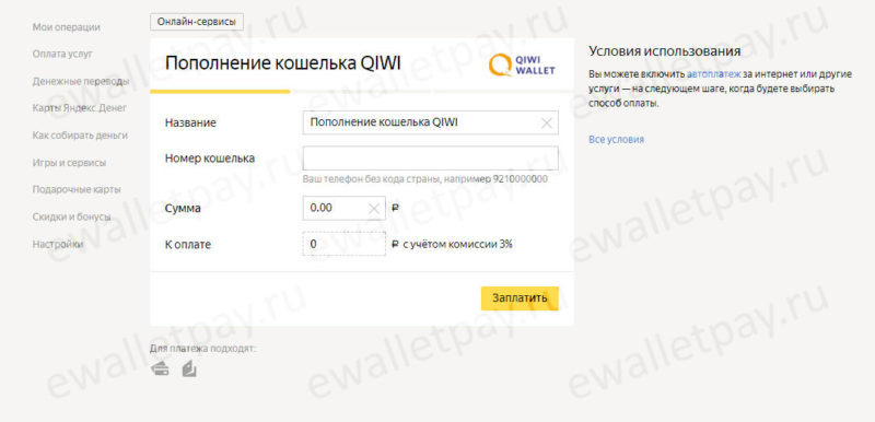 Вывод средств с кошелька Яндекс.Деньги на счет Qiwi