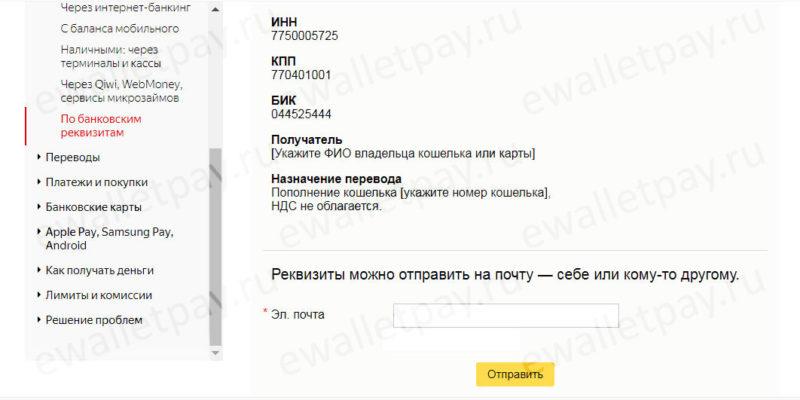 Пополнение Яндекс кошелька по банковскому переводу