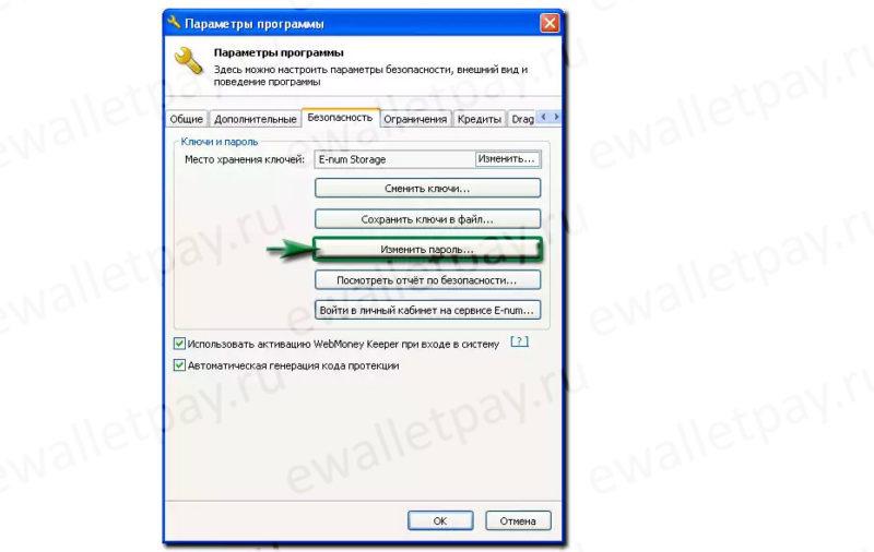 Смена пароля от Вебмани в WinPro