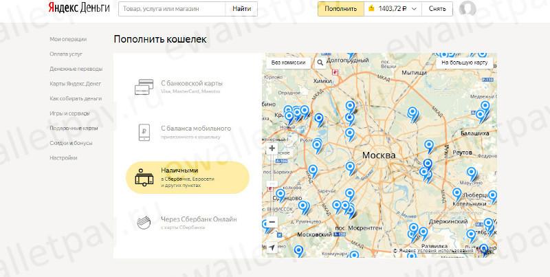 Выбор ближайшего пункта для пополнения Яндекс кошелька через терминал