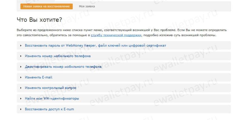 Форма восстановление пароля в вебмани киппер