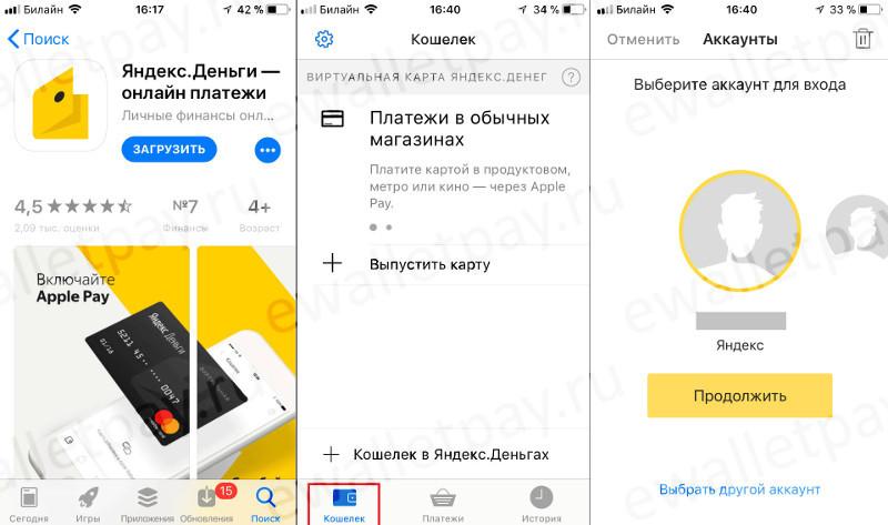 Вход в в Yandex Money через мобильное приложение