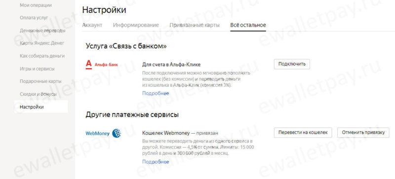 Пополнение Яндекс Денег через электронный кошелек WebMoney