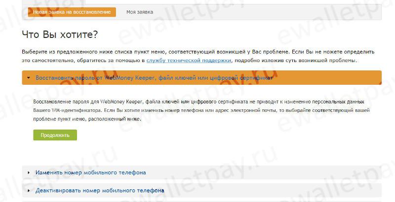 Страница новая заявка на восстановление в вебмани киппер