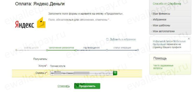 Пополнение Яндекс счета с банковской карты через Сбербанк Онлайн