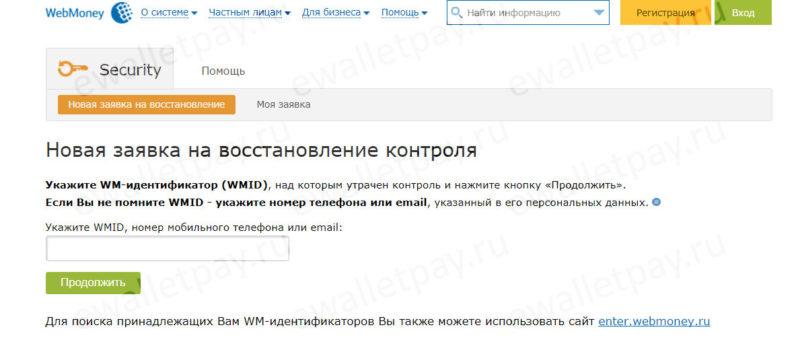 Введение данных для восстановления доступа к WM-идентификатору