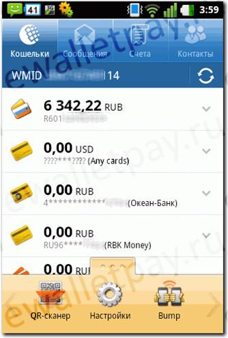 Определение баланса webmoney кошелька через мобильное приложение