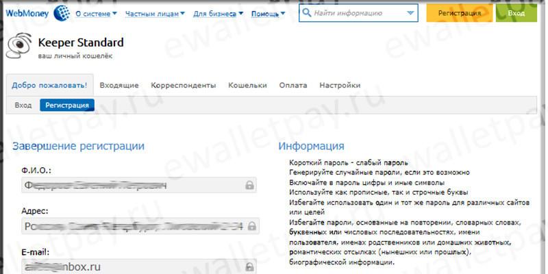 Проверка баланса на сайте платежной системы WebMoney