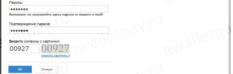 Форма ввода и подтверждение пароля в вебмани