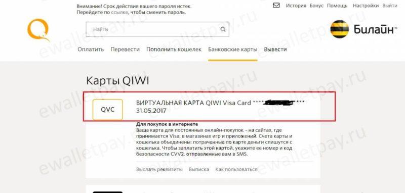Пополнение виртуальной карты Qiwi с кошелька Яндекс