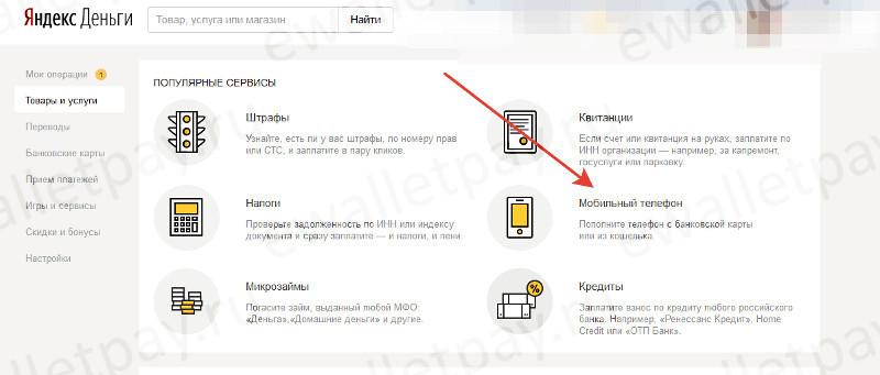 Перевод средств с Яндекс.Деньги на Киви кошелек с использованием номера телефона