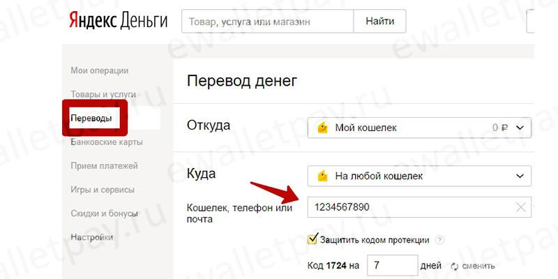 Перевод между кошельками Яндекс.Деньги