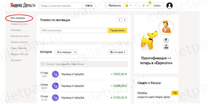 """Переход в раздел """"Мои операции"""" в системе Яндекс.Деньги"""