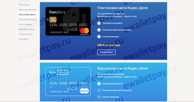 Особенности получения и использования карты Яндекс.Деньги