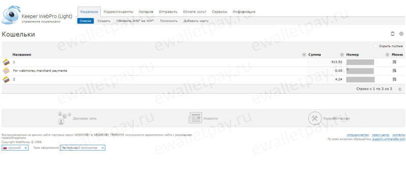 Как пополнить счет оператора МТС через Вебмани