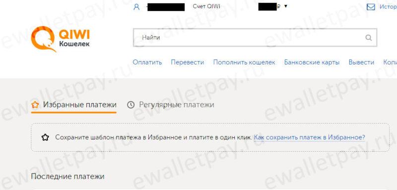 Как перевести деньги с Киви кошелька на Яндекс.Деньги