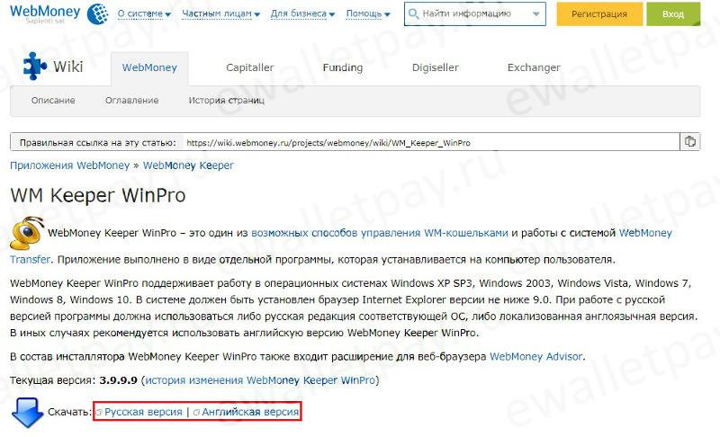 Переход в меню Вебмани для скачивания установочного файла Keeper WinPro