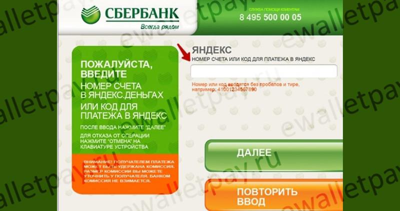 Перевод средств на Яндекс карту через терминал Сбербанка